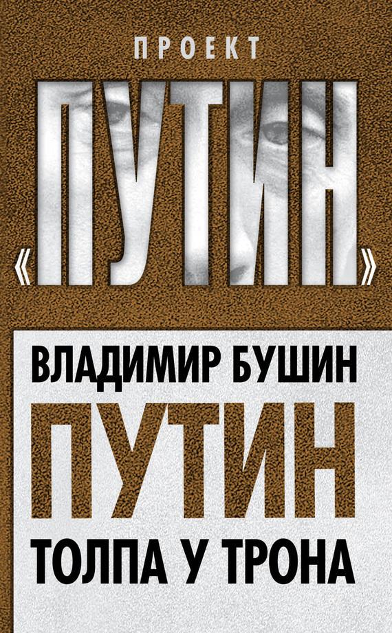 Владимир Бушин Путин. Толпа у трона любовные драмы у трона романовых