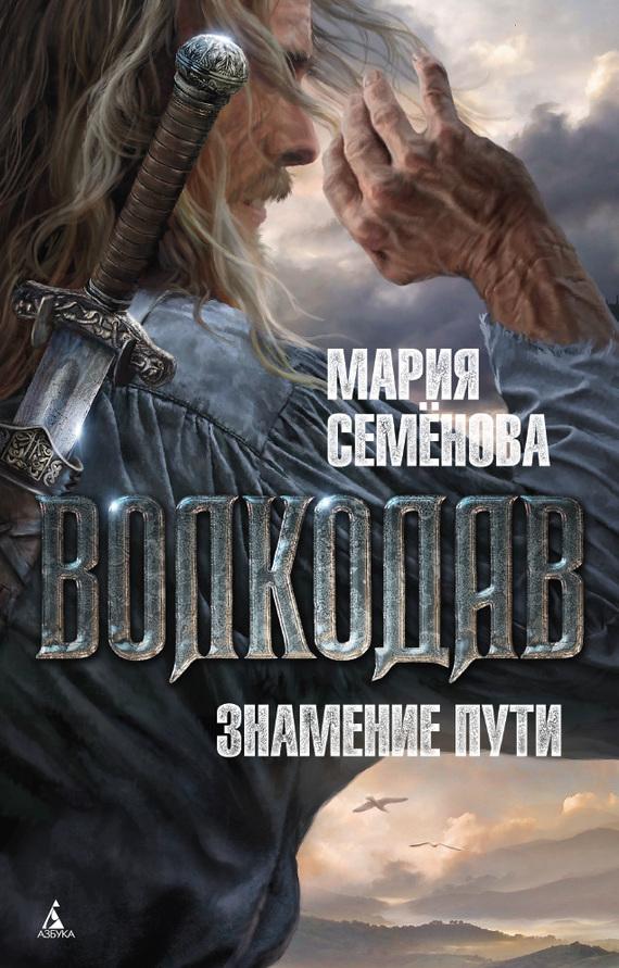 Скачать Знамение пути бесплатно Мария Семёнова