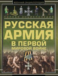 Шунков, Виктор  - Полная энциклопедия. Русская Армия в Первой мировой войне (1914–1918)