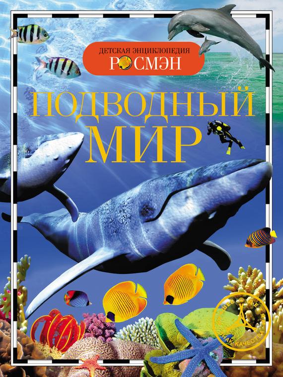 Ирина Травина Подводный мир миллан цезарь главная книга вожака стаи