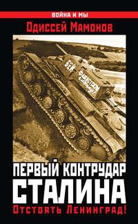 Мамонов, Одиссей  - Первый контрудар Сталина. Отстоять Ленинград!