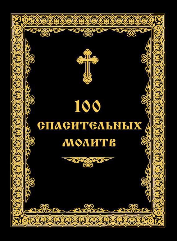 100 спасительных молитв