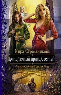 Стрельникова, Кира  - Принц Темный, принц Светлый…
