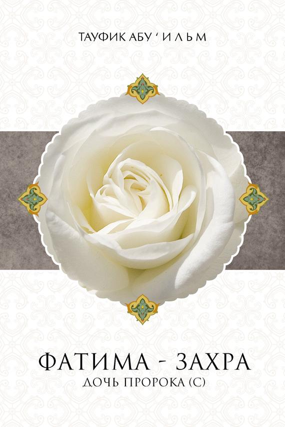 Тауфик Абу 'Ильм Фатима-Захра шариати а фатима дочь пророка