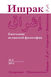 авторов, Коллектив  - Ишрак. Ежегодник исламской философии №2, 2011 / Ishraq. Islamic Philosophy Yearbook №2, 2011