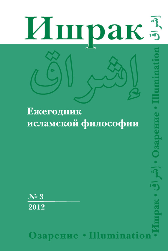 Коллектив авторов Ишрак. Ежегодник исламской философии №3, 2012 / Ishraq. Islamic Philosophy Yearbook №3, 2012 natalie schoon modern islamic banking products and processes in practice