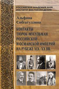 Сибгатуллина, Альфина  - Контакты тюрок-мусульман Российской и Османской империй на рубеже XIX-XX вв.