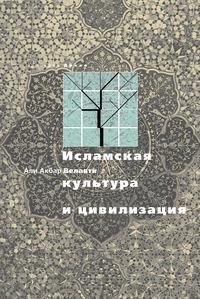 Велаяти, 'Али Акбар  - Исламская культура и цивилизация