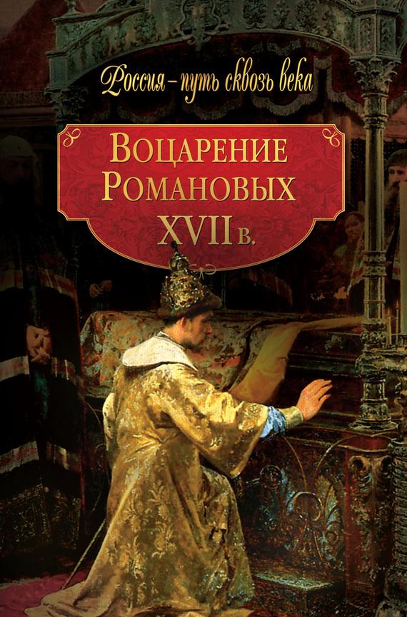 Коллектив авторов Воцарение Романовых. XVII в дом романовых