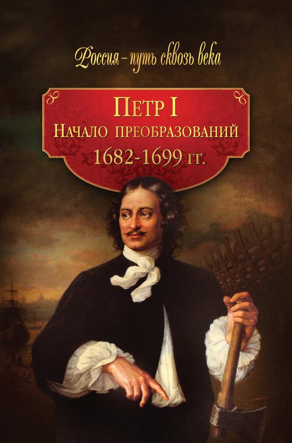 Коллектив авторов Петр I. Начало преобразований. 1682–1699 гг.