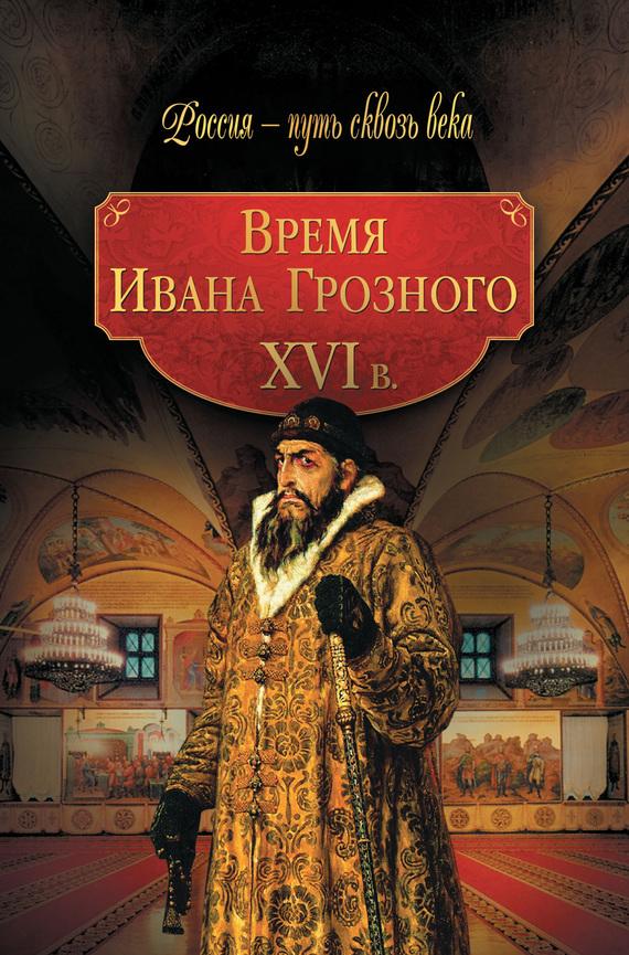 Коллектив авторов Время Ивана Грозного. XVI в. коллектив авторов классика русского рассказа 16
