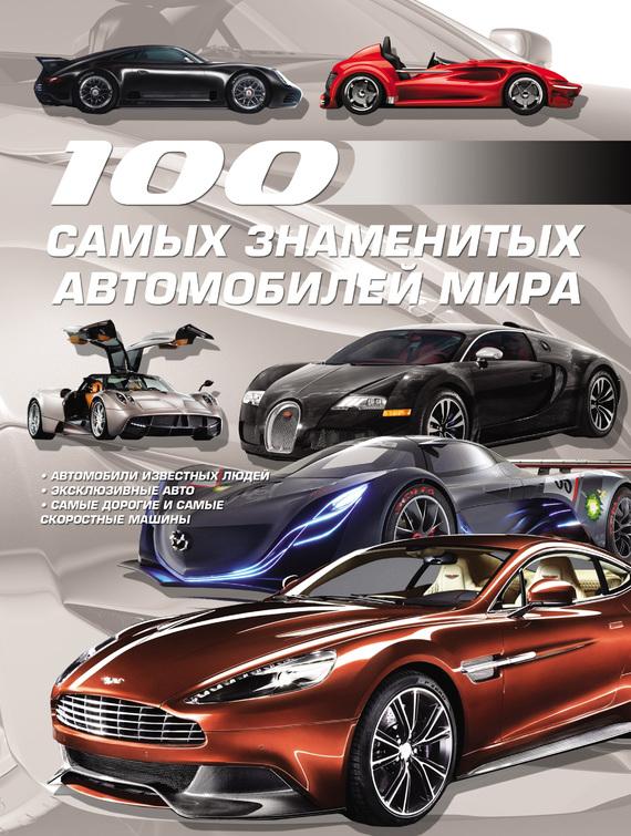 Отсутствует. 100 самых знаменитых автомобилей мира