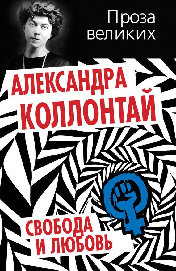 Александра Коллонтай Свобода и любовь (сборник)
