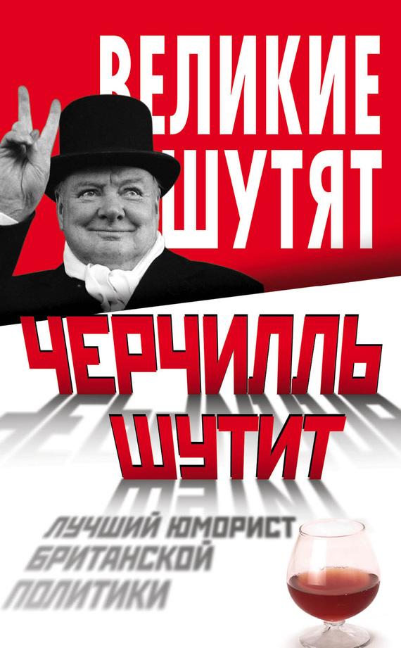 Отсутствует Черчилль шутит. Лучший юморист британской политики азаров н я украина на перепутье записки премьер министра