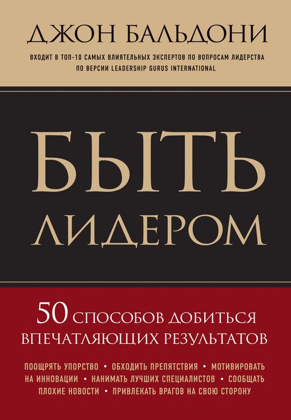 Джон Бальдони - Быть лидером. 50 способов добиться впечатляющих результатов