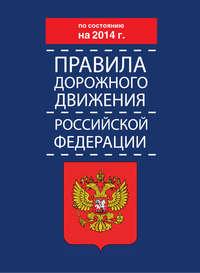 - Правила дорожного движения Российской Федерации по состоянию на 2014 г.