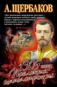 Щербаков, Алексей  - 1905 год. Прелюдия катастрофы