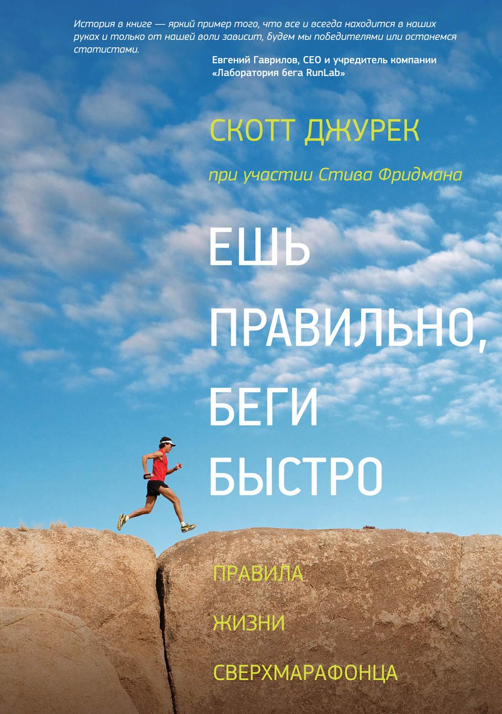 Ешь правильно беги быстро скачать pdf бесплатно
