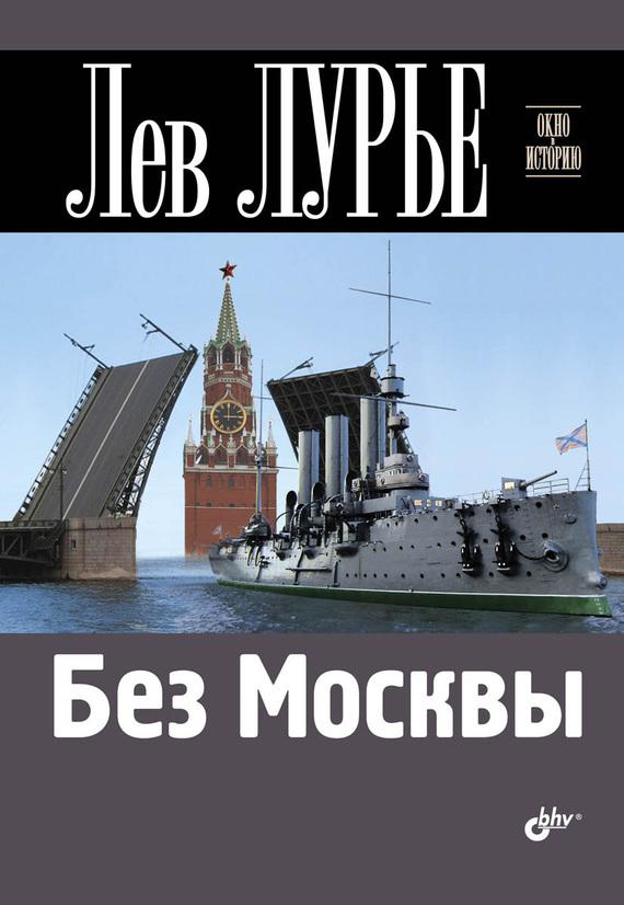 Лев Лурье Без Москвы