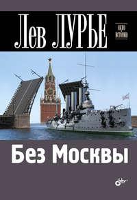 Лурье, Лев  - Без Москвы