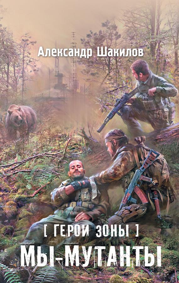 обложка электронной книги Мы – мутанты