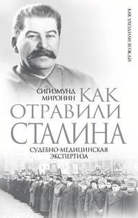 Миронин, Сигизмунд  - Как отравили Сталина. Судебно-медицинская экспертиза