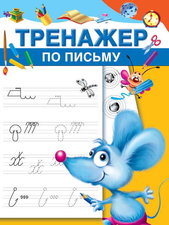 бесплатно Тренажер по письму Скачать Автор не указан