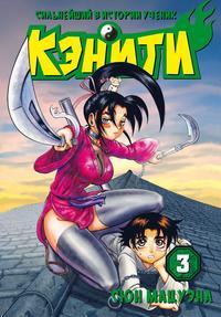 Мацуэна, Сюн  - Сильнейший в истории ученик Кэнити. Том 3