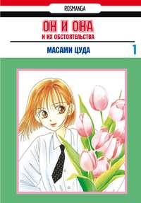 Цуда, Масами  - Он и она и их обстоятельства. Том 1