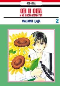 Цуда, Масами  - Он и она и их обстоятельства. Том 2