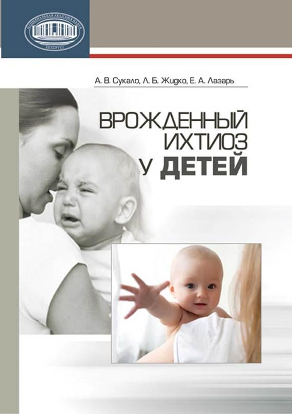 А. В. Сукало Врожденный ихтиоз у детей