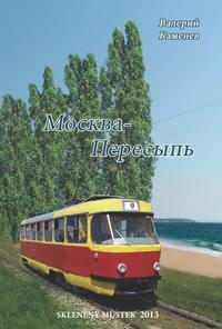 Каменев, Валерий  - Москва-Пересыпь (сборник)