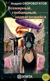 Скоробогатов, Андрей  - Всемирный, глобальный, надвигающийся (сборник)