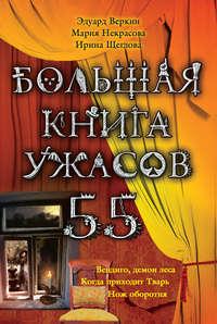 Щеглова, Ирина  - Большая книга ужасов – 55 (сборник)