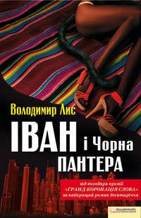 Лис, Володимир  - Іван і Чорна Пантера
