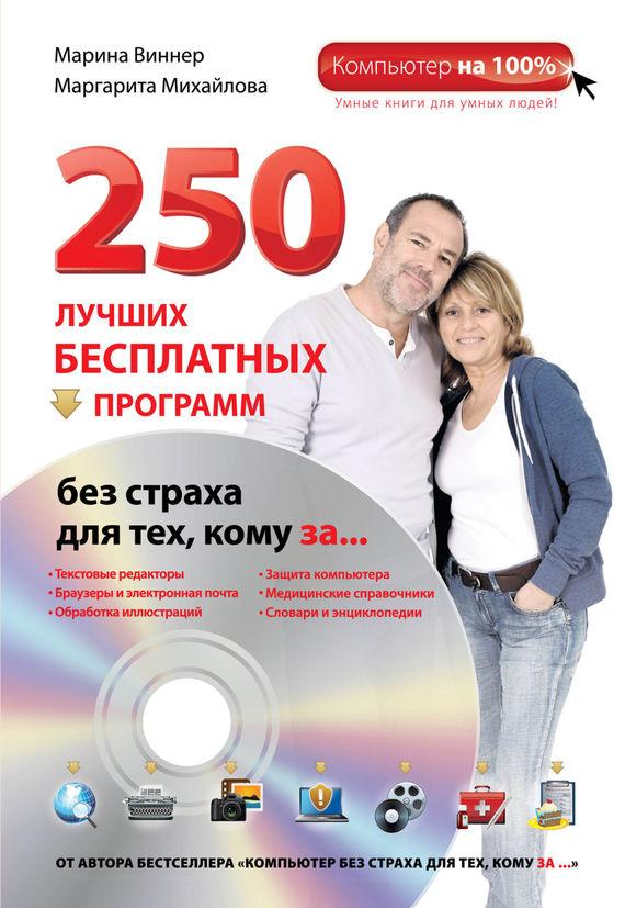 Марина Виннер 250 лучших бесплатных программ без страха для тех, кому за… виннер м михайлова м 250 лучших бесплатных программ без страха для тех кому за dvd