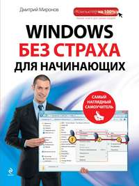 Миронов, Дмитрий  - Windows без страха для начинающих. Самый наглядный самоучитель