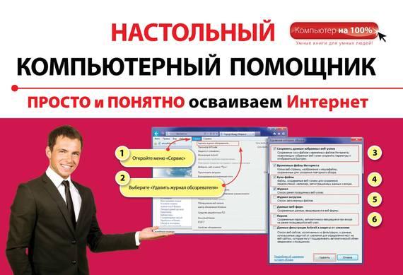 Анастасия Коптева Просто и понятно осваиваем Интернет самое главное о интернет
