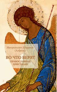 - Во что верят православные христиане