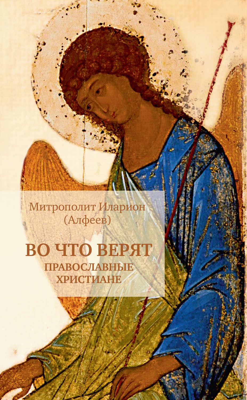 Православные книги скачать в пдф