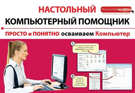 Алексей Знаменский Просто и понятно осваиваем компьютер компьютер для пенсионеров книга