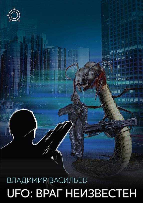 Владимир Васильев UFO: Враг неизвестен адрес неизвестен