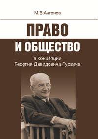 Антонов, Михаил  - Право и общество в концепции Георгия Давидовича Гурвича