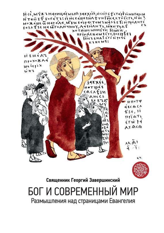 бесплатно Бог и современный мир. Размышления над страницами Евангелия Скачать Священник Георгий Завершинский