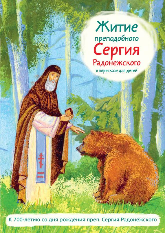 Александр Ткаченко Житие преподобного Сергия Радонежского в пересказе для детей