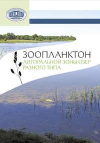Семенченко, В. П.  - Зоопланктон литоральной зоны озер разного типа