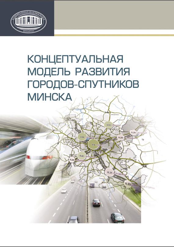 Татьяна Вертинская Концептуальная модель развития городов-спутников Минска