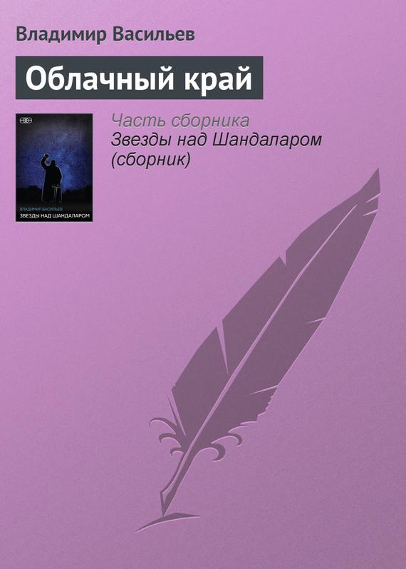 скачать книгу Владимир Васильев бесплатный файл