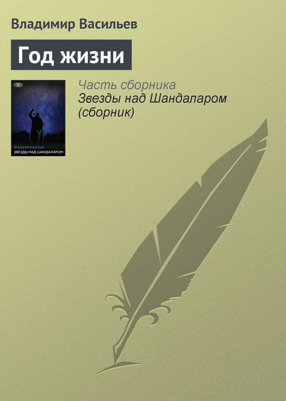 Владимир Васильев Год жизни владимир васильев идущие в ночь