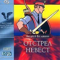 Андрей Белянин Отстрел невест андрей белянин ржавый меч царя гороха